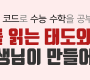 /메가선생님_v2/수학/양승진/메인/2022 슬로건2