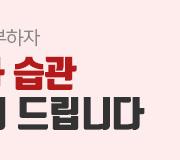 /메가선생님_v2/수학/양승진/메인/2022 슬로건3