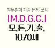 /메가선생님_v2/과학/한종철/메인/2022 mdgc