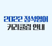 /메가선생님_v2/영어/조정호/메인/2022 정석영어 커리큘럼