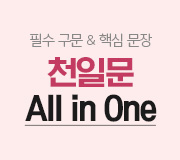 /메가선생님_v2/영어/김기훈/메인/천일문 올인원_