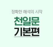 /메가선생님_v2/영어/김기훈/메인/천일문 기본