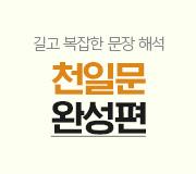 /메가선생님_v2/영어/김기훈/메인/천일문 완성