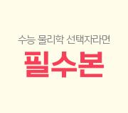 /메가선생님_v2/과학/배기범/메인/필수본