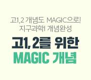 /메가선생님_v2/과학/오지훈/메인/2022 고1,2 개념
