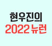 /메가선생님_v2/수학/현우진/메인/2022 뉴런