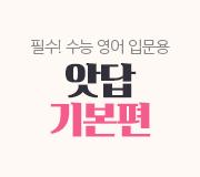 /메가선생님_v2/영어/김동하/메인/런칭- 앗답 기본