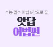 /메가선생님_v2/영어/김동하/메인/런칭- 앗답 어법