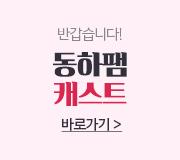/메가선생님_v2/영어/김동하/메인/캐스트 연결