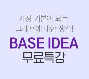 /메가선생님_v2/수학/김기현/메인/그래프 무료 특강