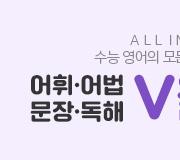 /메가선생님_v2/영어/김지영/메인/2022올인원 1