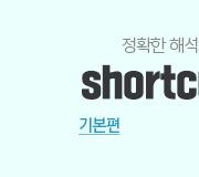 /메가선생님_v2/영어/고정재/메인/구문기본