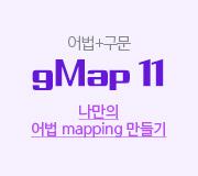 /메가선생님_v2/영어/조정호/메인/gmap11 1개 바너