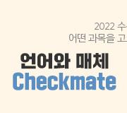 /메가선생님_v2/국어/김동욱/메인/선택과목-언매