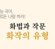 /메가선생님_v2/국어/김동욱/메인/선택과목-화작