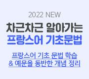 /메가선생님_v2/제2외국어/한문/정수린/메인/2022 차근차근 프랑스어