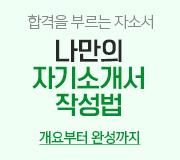 /메가선생님_v2/쓰기지도/김채영/메인/나만의자기소개서