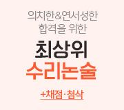 /메가선생님_v2/논술/김종두/메인/최상위