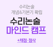 /메가선생님_v2/논술/김종두/메인/수마캠