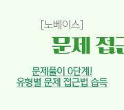 /메가선생님_v2/영어/김기철/메인/2022 노베이스 문제접근