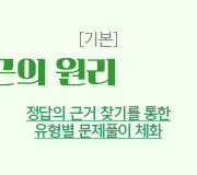 /메가선생님_v2/영어/김기철/메인/2022 문제 접근의 원리