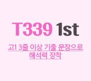 /메가선생님_v2/영어/김기철/메인/2022 T339 1