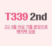 /메가선생님_v2/영어/김기철/메인/2022 T339 2