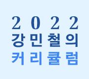/메가선생님_v2/국어/강민철/메인/2022 커리