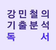 /메가선생님_v2/국어/강민철/메인/강기분 독서