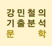/메가선생님_v2/국어/강민철/메인/강기분 문학