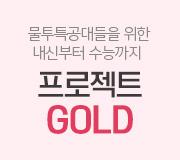 /메가선생님_v2/과학/김성재/메인/프골