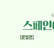 /메가선생님_v2/제2외국어/한문/천예솔/메인/2022 기초코스 문법