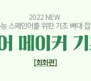 /메가선생님_v2/제2외국어/한문/천예솔/메인/2022 기초코스 회화