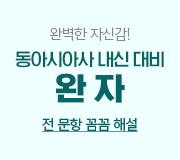/메가선생님_v2/한국사/김종웅/메인/완자 동아시아사