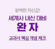 /메가선생님_v2/한국사/김종웅/메인/완자 세계사