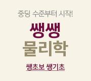 /메가선생님_v2/과학/김성재/메인/쌩쌩물리학