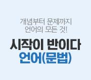 /메가선생님_v2/국어/박담/메인/시반 언어