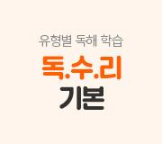 /메가선생님_v2/영어/김기훈/메인/독수리