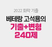 /메가선생님_v2/과학/고석용/메인/2022기출