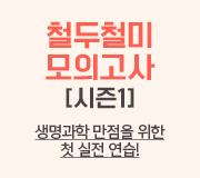 /메가선생님_v2/과학/한종철/메인/2022 철두철미 모의고사 시즌1