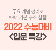 /메가선생님_v2/과학/정우정/메인/입문특강