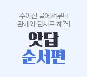 /메가선생님_v2/영어/김동하/메인/2022 앗답 순서편