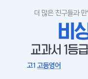 /메가선생님_v2/영어/김범우/메인/비상개강