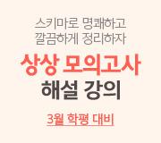 /메가선생님_v2/국어/이원준/메인/상상 해설_3평 대비