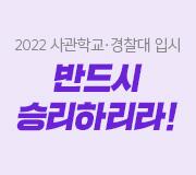 /메가선생님_v2/사관·경찰/곽동령/메인/기획전