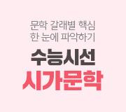 /메가선생님_v2/국어/신동우/메인/수능시선 시가문학