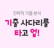 /메가선생님_v2/과학/김성재/메인/기타업