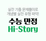 /메가선생님_v2/과학/김희석/메인/기출