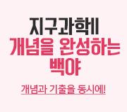 /메가선생님_v2/과학/박선/메인/2022 지2 개념