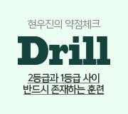 /메가선생님_v2/수학/현우진/메인/드릴 기하